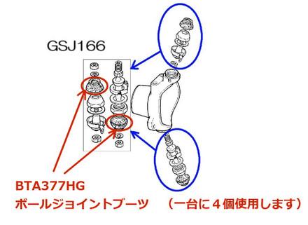 Gsj166